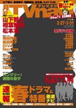 月刊TVnavi今月の表紙:山下智久