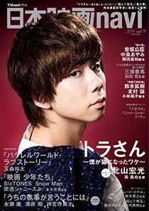 日本映画navi